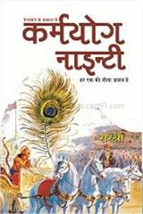 Karmayog Ninety - Har Ek Ki Gita Alag Hai