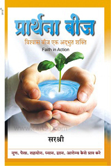 Prarthana Bij - Vishwas Bij Ek Adbhut Shakti