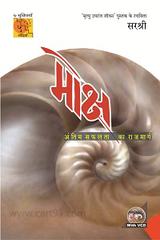 Moksha - Antim Safalta Ka Rajmarg