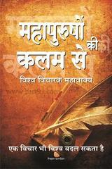 Mahapurushon Ki Kalam Se - Vishwa-vicharak Mahavakya