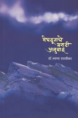 Meghadutache Marathi Anuvad