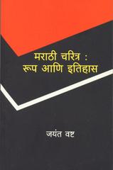 Marathi Charitra : Rup Aani Itihas