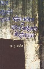Dalit Kavita Va Dalit Sahityache Soundaryashastra