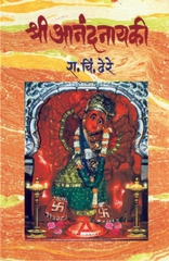 Shri Anandanayaki