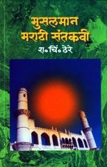 Musalman Marathi Santkavi