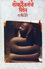 Lokdaivatanche Vishwa