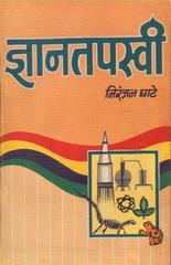 Dnyanatapasvi