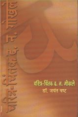 Charitra-Chintak D. N. Gokhale