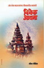 Vivek Aayana