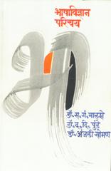 Bhashavidnyan Parichay