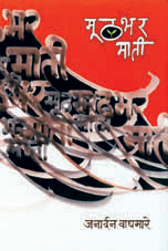 Muthabhar Mati