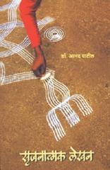 Srujanatmak Lekhan