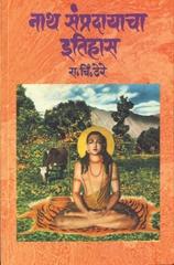 Nath Sampradayacha Itihas