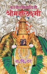Karavir Nivasini Shri Mahalakshmi