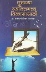 Tumachya Vyaktimatva Vikasasathi