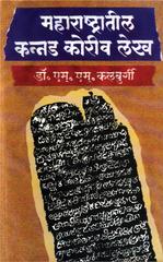 Maharashtratil Kannad Koriv Lekh