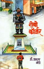 Robo Corner