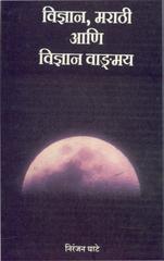 Vidnyan, Marathi Aani Vidnyan Vandmay