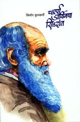 Charles Darwinacha Siddhant