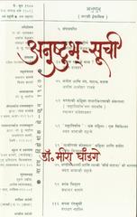 Anushtubh-Suchi