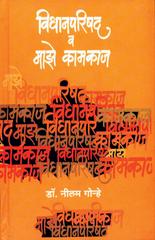 Vidhanparishad Va Maze Kamkaj