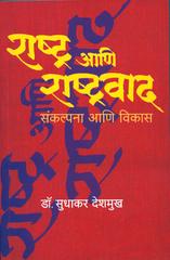Rashtra Aani Rashtrawad Sankalpana Aani Vikas