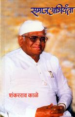 Samaj Abhiyanta