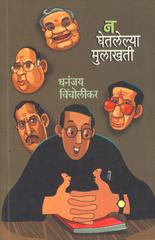 Na Ghetalelya Mulakhati