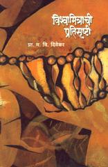 Vishwamitrachi Pratishrushti