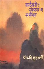 Kadambari : Swarup Va Samiksha