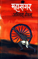 Mahasagar