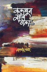 Kalthun Khamb Gela