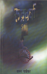 रुद्रवर्षा