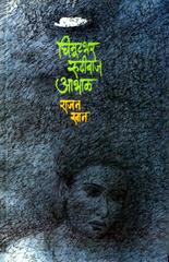 Chimutbhar Rudhibaz Abhal