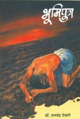 Bhumiputra