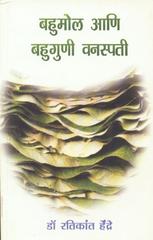 Bahumol Aani Bahuguni Vanaspati