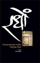 Samajswasthyamadhil Nivdak Lekh