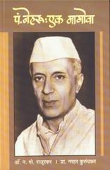 Pandit Nehru Ek Magova