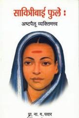 Savitribai Phule Ashtapailu Vyaktimatva