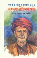 Bharatiy Samajkrantiche Janak Mahatma Jyotirav Phule