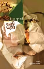 Kagadi Pehrav