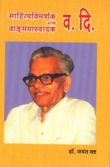 Sahityavimarshak Aani Vandmayaswadak Va. Di.