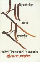Sahityamimansa Aani Samajdarshan