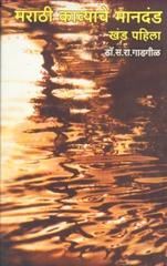 Marathi Kavyache Manadand  Bhag 1