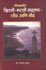 Gomantakatil Khristi-Marathi Vandmay