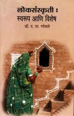Loksanskruti : Swarup Aani Vishesh