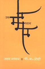 Uttam Madhyam