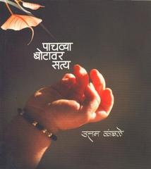 Pachavya Botavar Satya