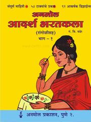 Aadarsha Bharatkala