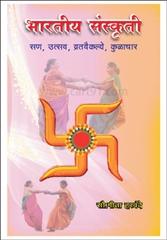 Bharatiya Sanskruti